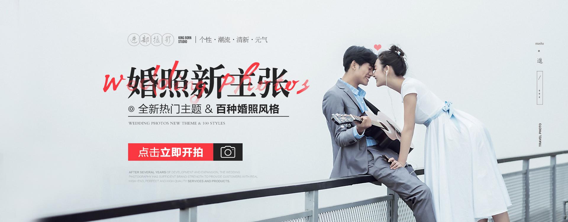 个性betway必威手机版中文版新主张套系