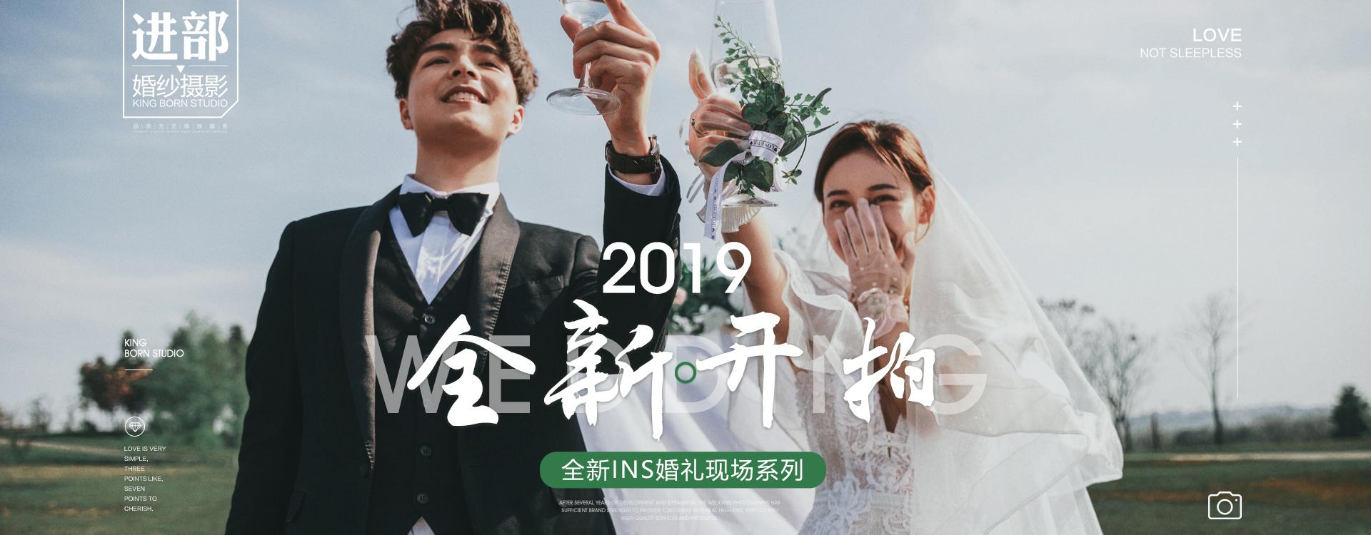 进部betway必威手机版中文版betway下载·ins婚礼